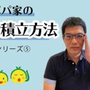 我が家の教育費積立方法|名古屋FP ひろえFP社労士事務所