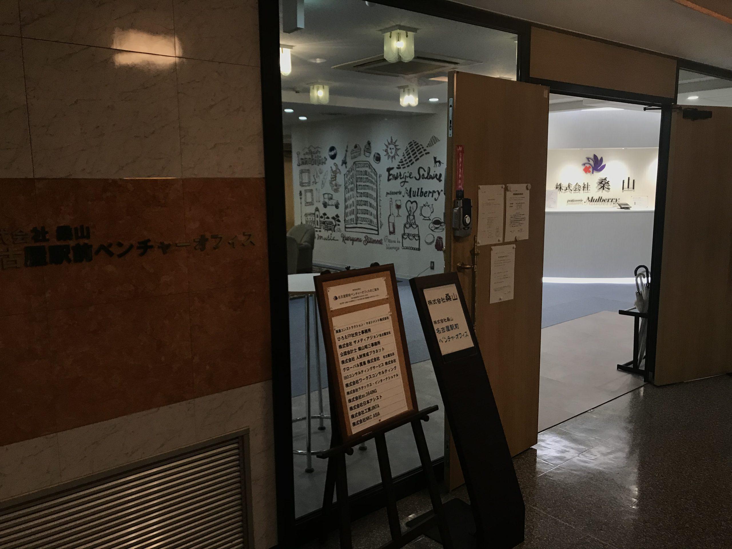 ひろえFP社労士事務所は、桑山ビル4階名古屋駅前ベンチャーオフィス内です。入口の写真。