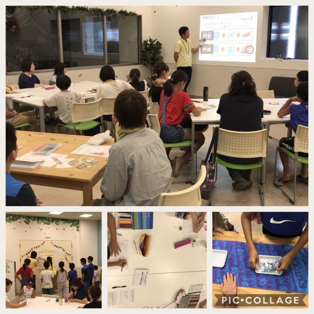 7月31日豊田 親子マネーセミナーの講師を担当しました!