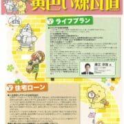住宅金融支援機構発行「黄色い煉瓦道」Vol.3(2014.04)