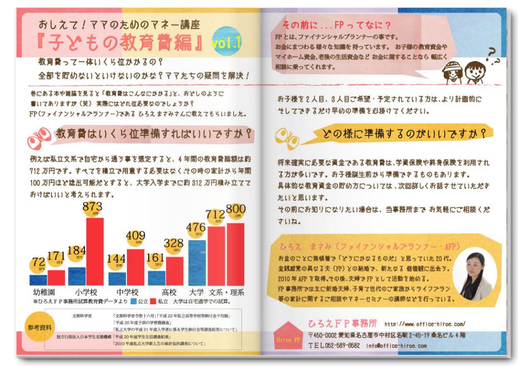 ママによるママのためのハンドメイドマガジン【C'hufs(シュ・フーズ)】2012-10-01