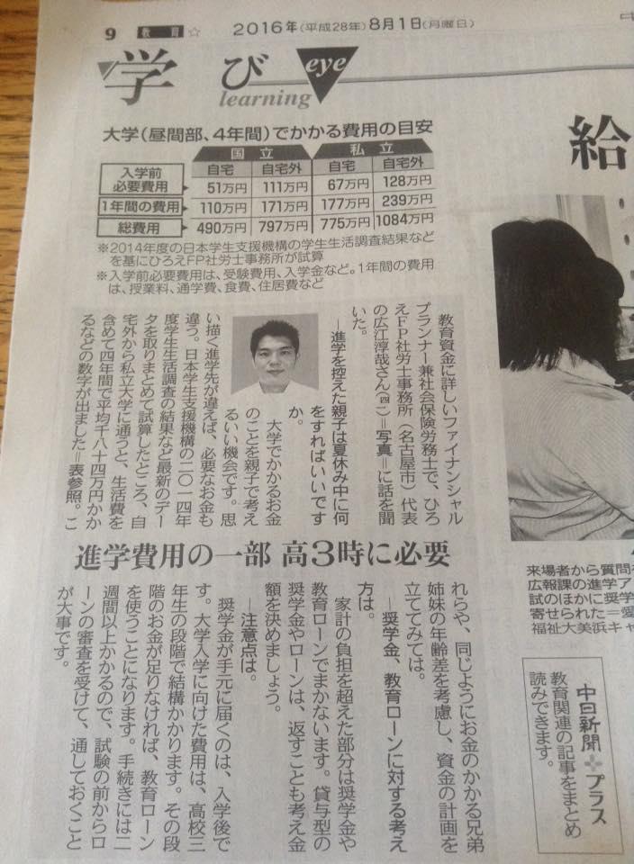 中日新聞(2016年8月1日付朝刊)掲載の教育関連記事に取材協力