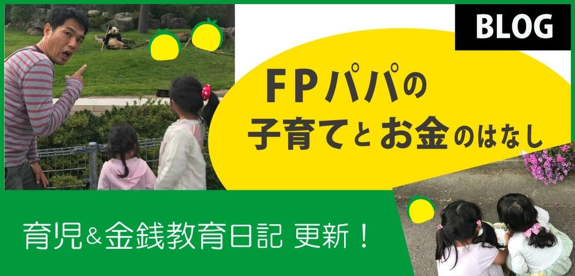 ブログ|子育て世代のお金のはなし~ライフプランでしあわせ家族計画♪~