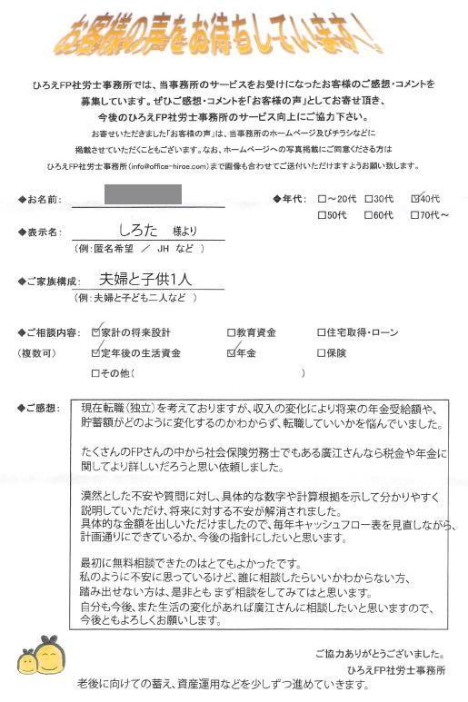 お客様の声 ひろえFP社労士事務所-2020/11/26