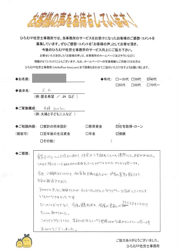 お客様の声 ひろえFP社労士事務所-2021-06-01