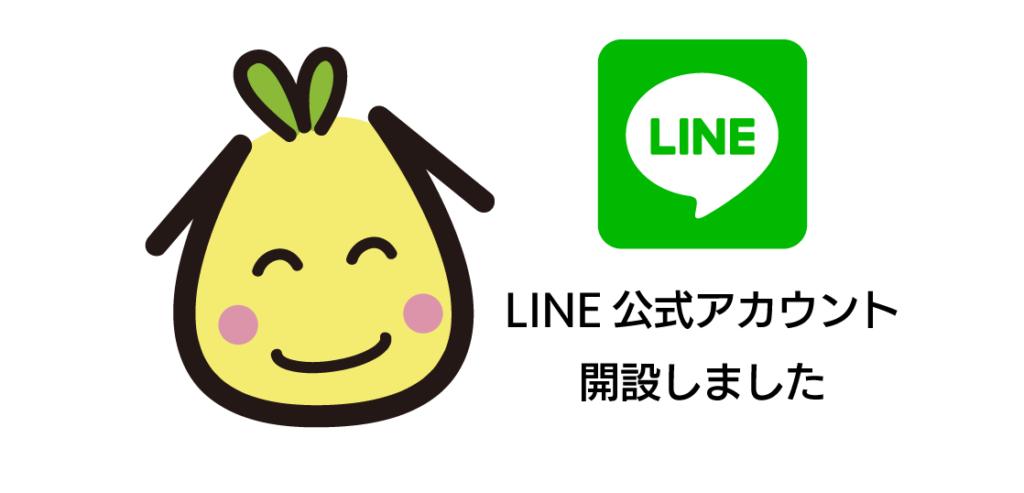 LINE公式カウント開設のおしらせーひろえFP社労士事務所ー