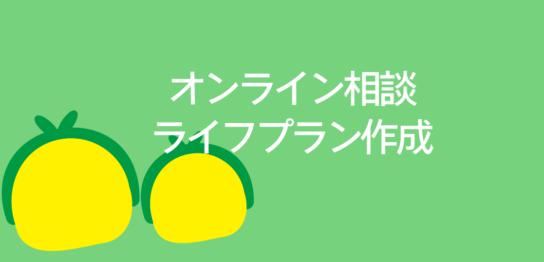 オンラインFP相談・ライフプラン作成