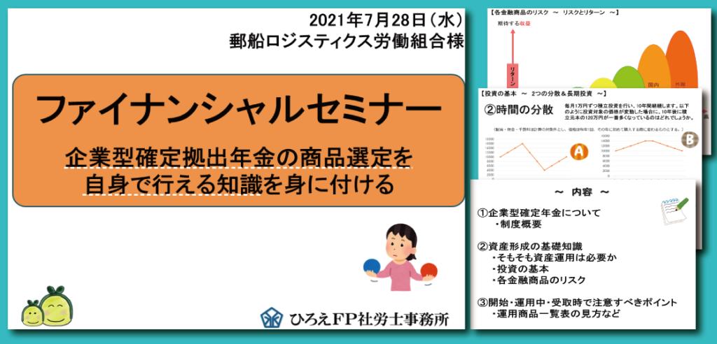 2021年7月28日(水)郵船ロジスティックス労働組合様セミナー資料