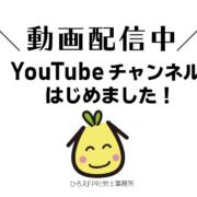 YouTubeチャンネル【FPパパちゃんねる】にて動画配信始めました!
