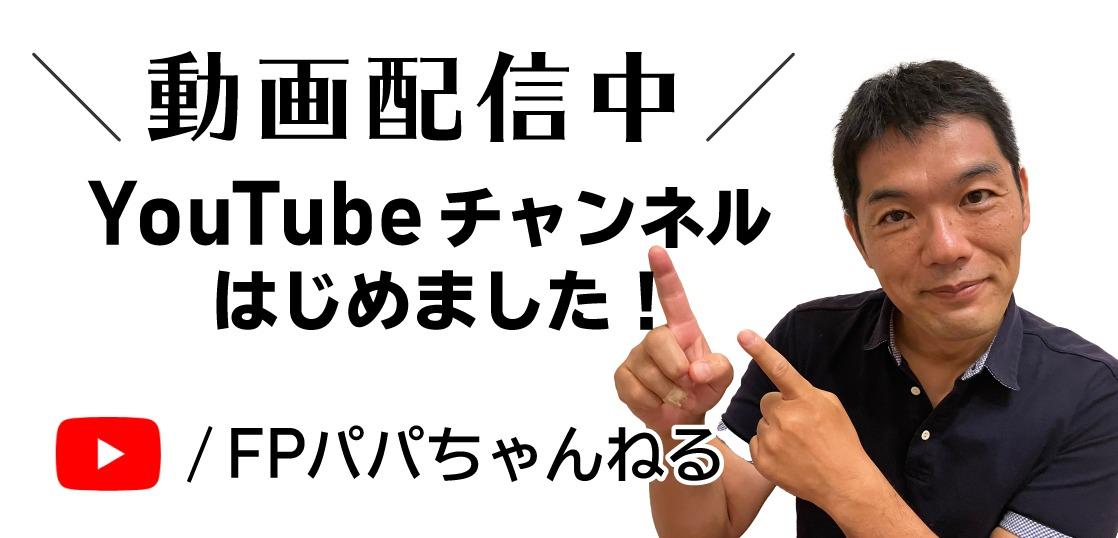 YouTube【FPパパちゃんねる】